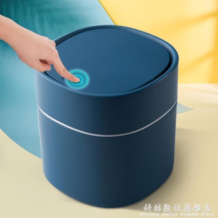 桌面垃圾桶家用客廳床頭帶蓋桌上收納桶臥室迷你可愛創意小號紙簍 科炫數位