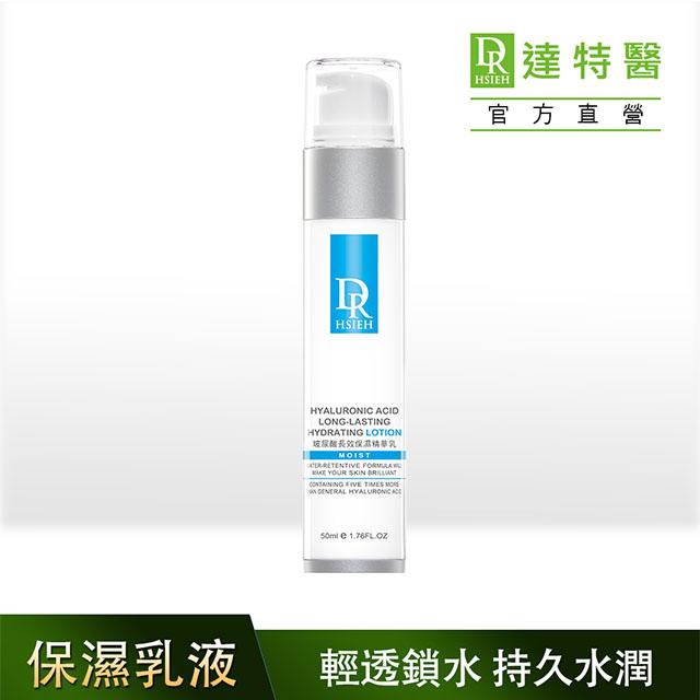 Dr.Hsieh達特醫 玻尿酸長效保濕精華乳50ml