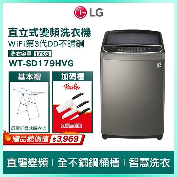 【南紡購物中心】LG樂金 WT-SD179HVG 變頻 洗衣機 17公斤 直立式 第3代DD洗衣機