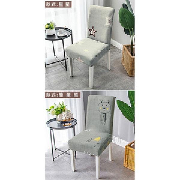 【Osun】印花彈性椅子套簡約家用座椅背餐椅套-2個/袋 CE369簡筆熊