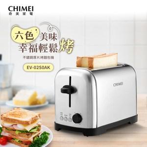 CHIMEI奇美 不鏽鋼厚片烤麵包機 EV-02S0AK