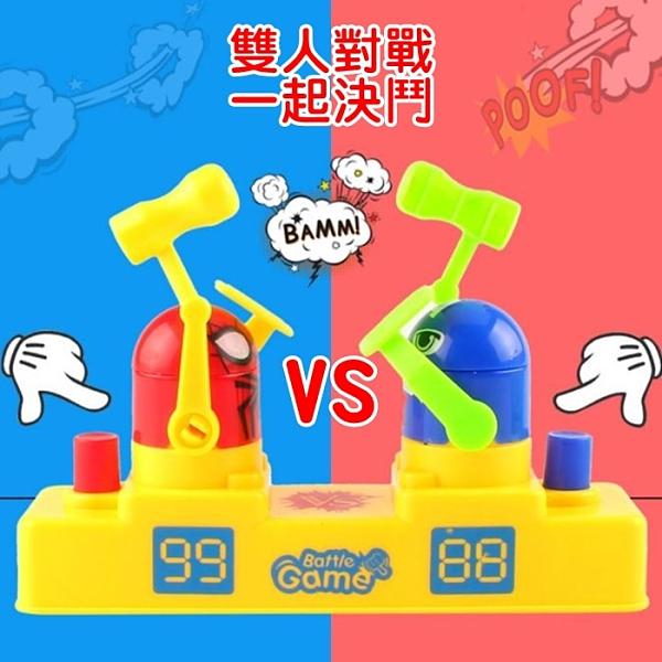 [拉拉百貨]紅藍小人對戰遊戲 創意攻守對戰機 對打 親子遊戲 桌遊 派對游戲 互打雙人小玩具