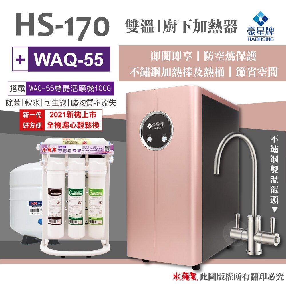 【水蘋果】豪星HS-170 雙溫廚下加熱器-不鏽鋼機械龍頭(搭配 WAQ-55活礦機)