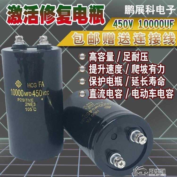 直流電容450V10000UF電動車電容 激活修復電瓶提速有力延長壽命 兒童節新品