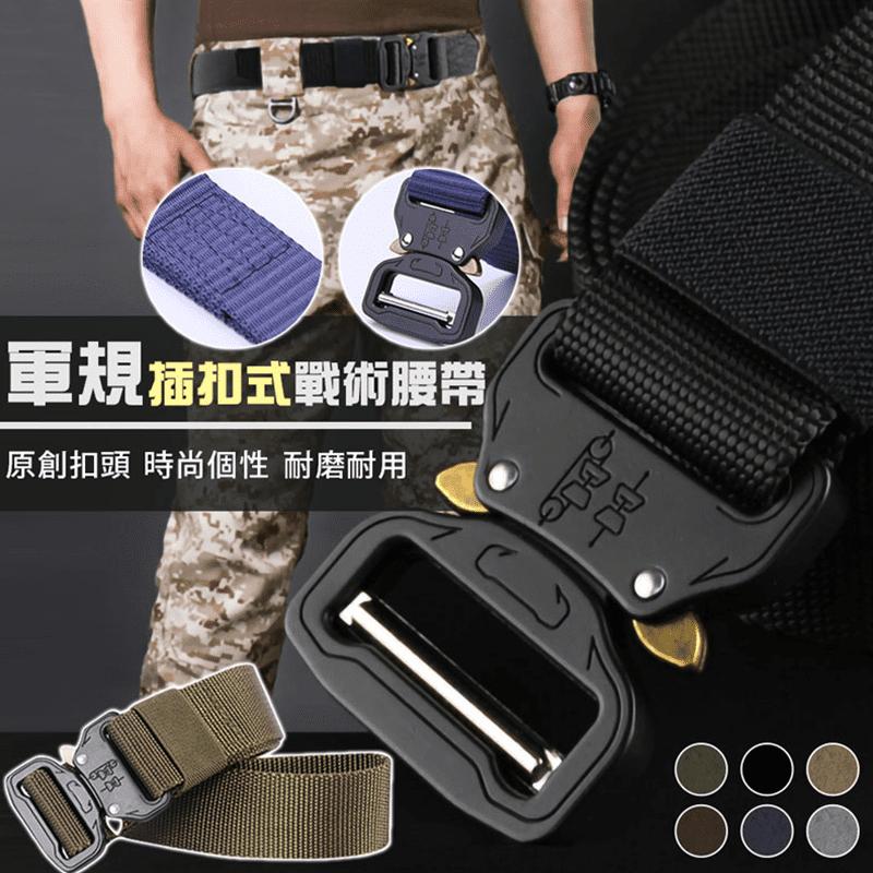EZlife 軍規插扣式戰術腰帶
