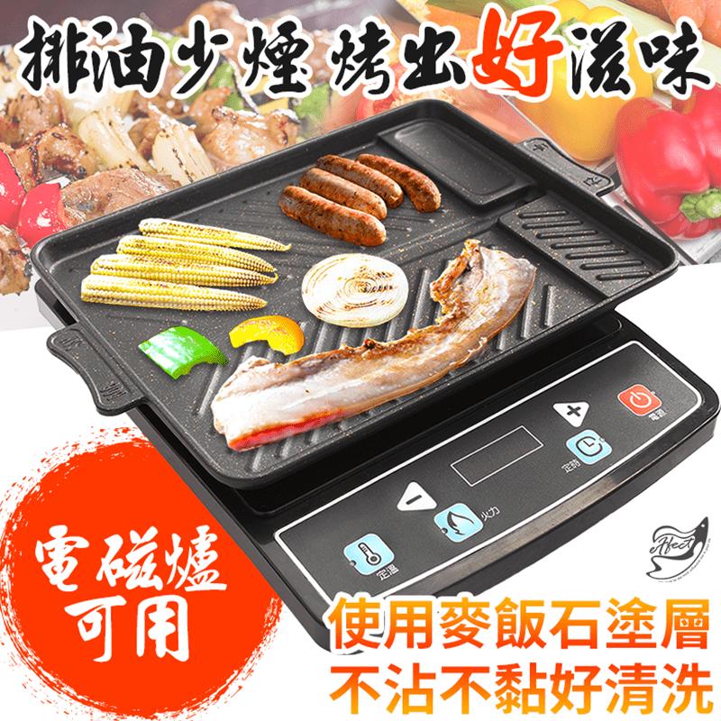 【烤肉必備】韓國麥飯石烤盤 (不沾黏 無煙 燒烤)
