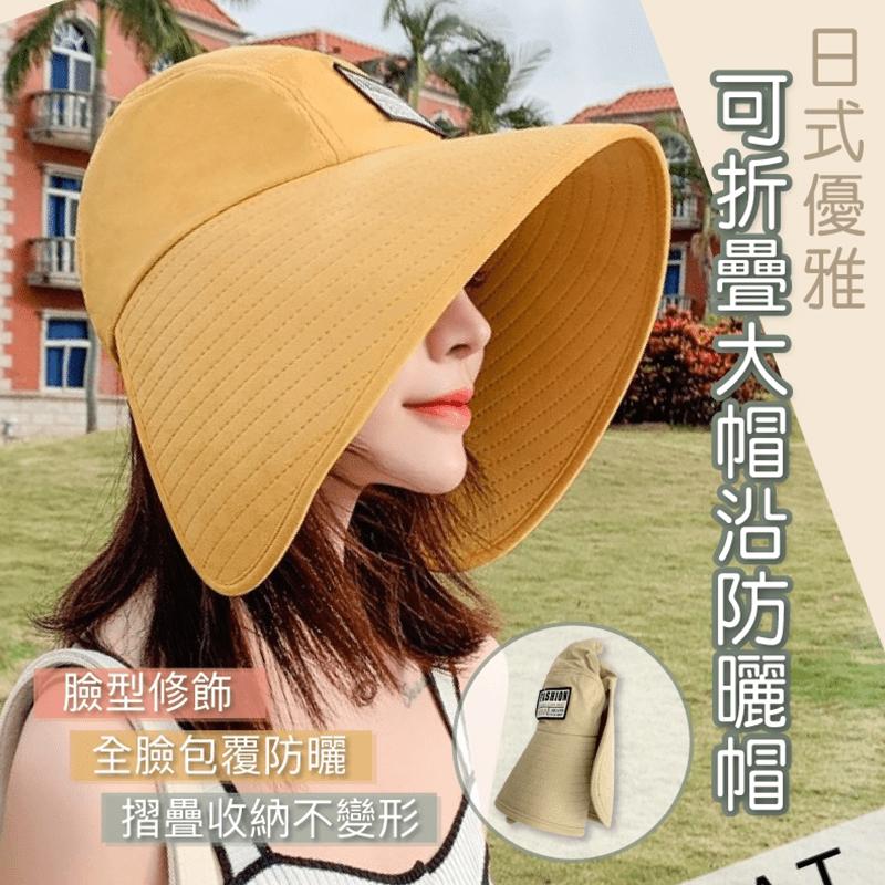 日系可折疊大帽沿防曬帽