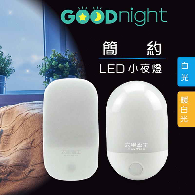 【太星電工】Goodnight經典LED光感小夜燈ZA103L(3 入)
