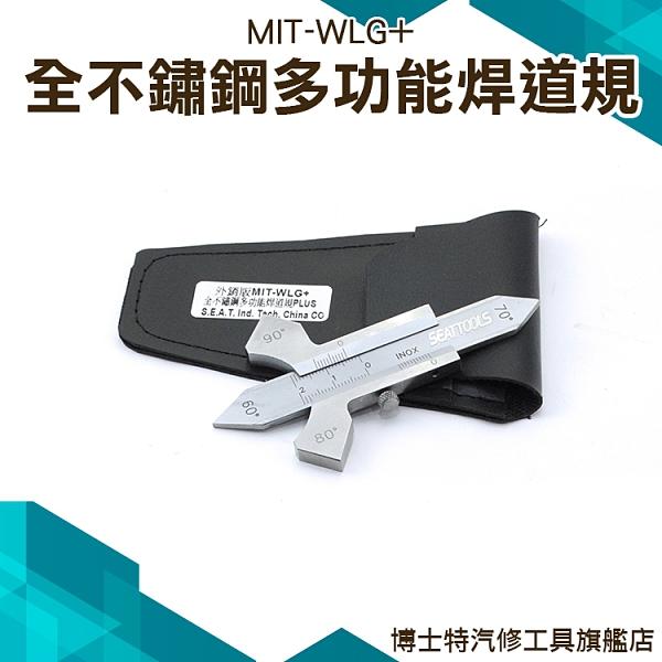《博士特汽修》熔接規+ 檢驗尺 焊量規 焊接點測量規 使用簡單操作方便 MIT-WLG+