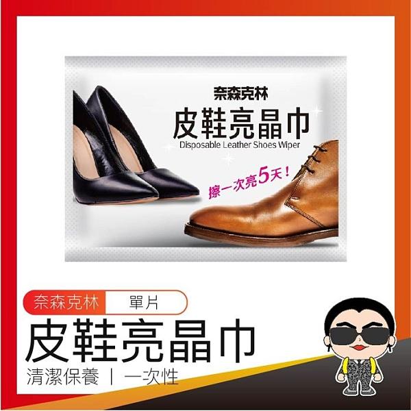 奈森克林 皮鞋亮晶巾(單片) 擦鞋巾 紙巾 皮革清潔 皮革擦 濕紙巾 沙發清潔 濕巾 歐文購物