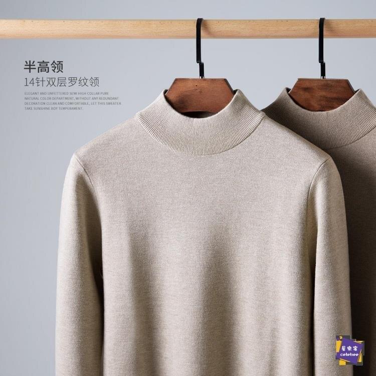 套頭毛衣 男裝秋冬款半高領毛衣男士中領套頭針織衫秋季外套打底衫潮『暖流必備』