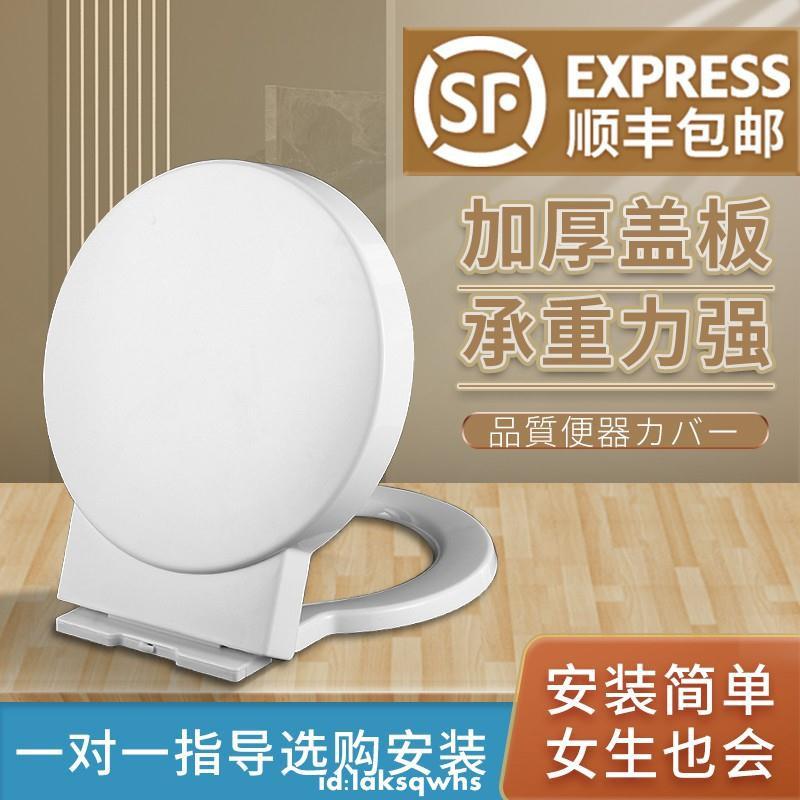 加厚馬桶蓋 老式正圓形O型馬桶蓋緩降廁所通用坐便蓋板家用座便蓋 GB