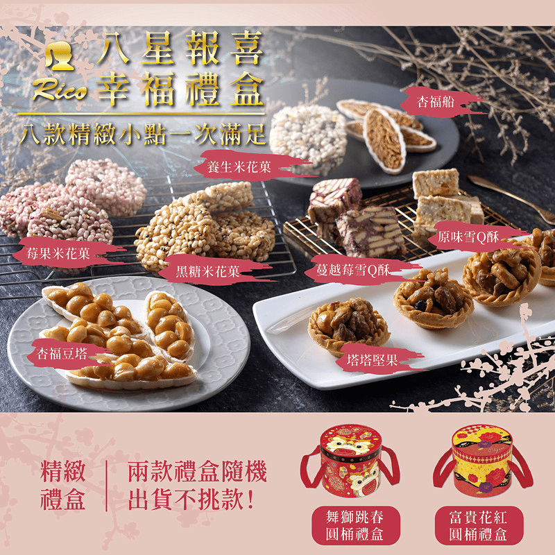 【RICO】新春禮盒-八星報喜幸福年節禮盒-綜合8款共258gX4桶(堅果杏福船