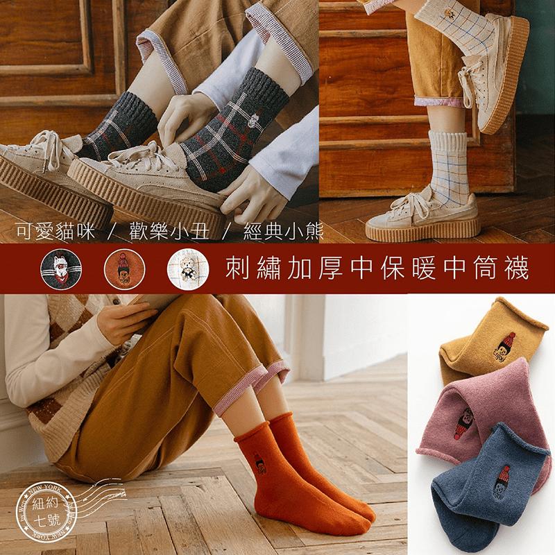 刺繡加厚保暖中筒襪(4 雙)
