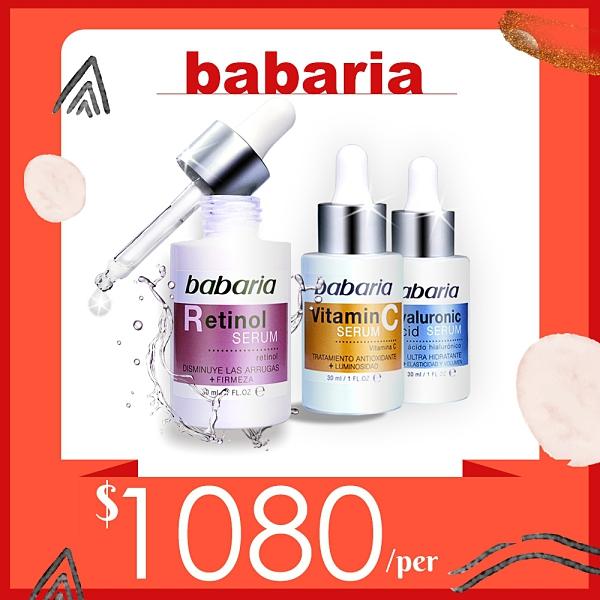 (任選3入)西班牙babaria高效濃純逆齡菁華液30ml