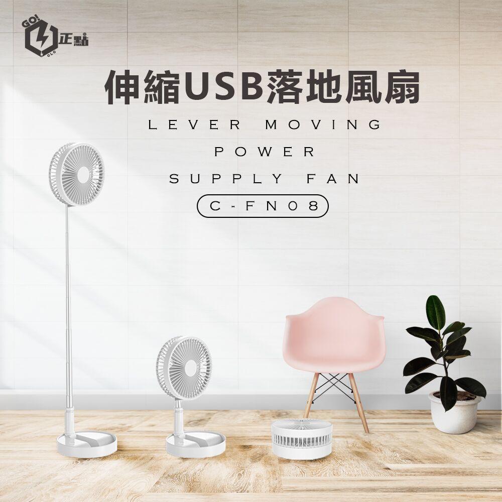 伸縮 USB 落地風扇  4葉  8吋 面蓋可拆洗 可當 充電器 使用( 露營 用好方便)(台灣現貨)
