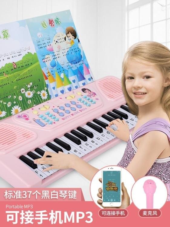 【限時折扣85折!】電子琴兒童電子琴女孩鋼琴話筒 初學者可彈奏嬰兒寶寶益智3-6歲音樂玩具