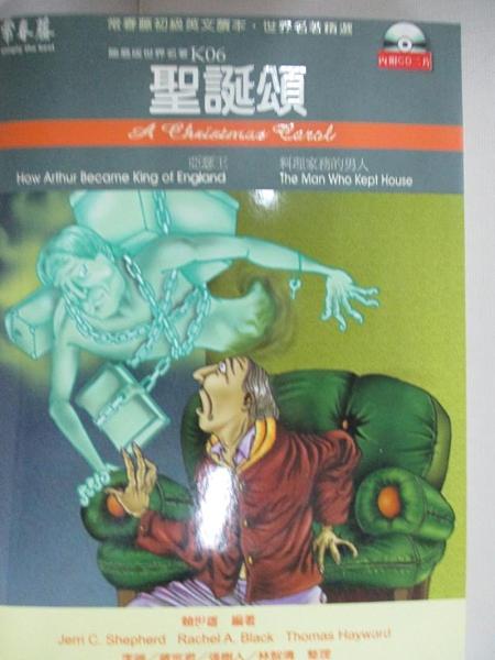 【書寶二手書T1/語言學習_H4Q】聖誕頌-世界名著精選(書+CD)_賴世雄
