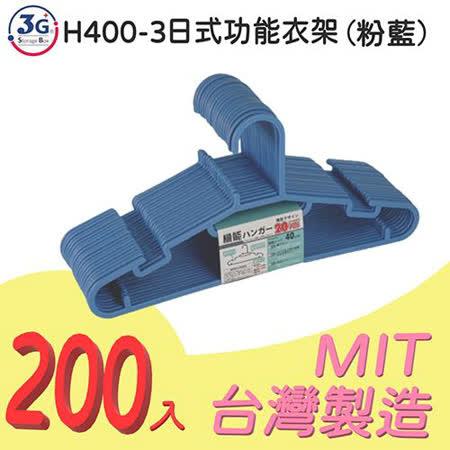 3G+ Storage Box H400-3日式功能衣架(薄型200入)-粉藍色 乾濕兩用 MIT台灣製 無痕 收納 曬晾衣架 省空間 順肩防滑