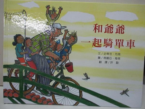 【書寶二手書T9/少年童書_J7E】和爺爺一起騎單車_史蒂芬.