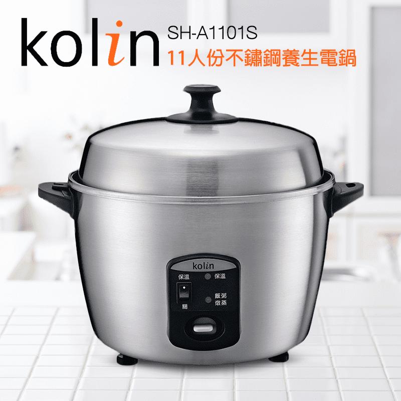 【歌林Kolin】11人份不鏽鋼養生電鍋(SH-A1101S)