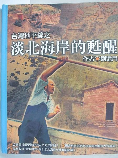 【書寶二手書T1/地理_J8G】台灣地平線之淡北海岸的甦醒_劉還月