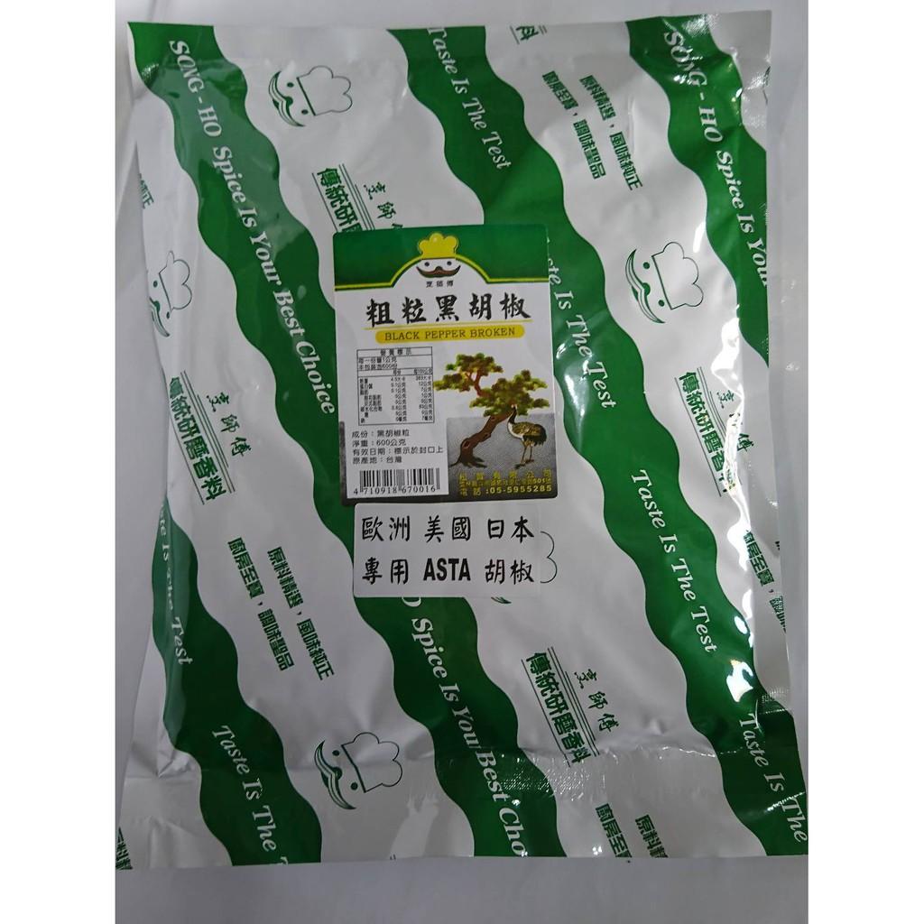 烹師傅-粗粒黑胡椒 600g 現貨/純黑胡椒/辛香料/ASTA/調味/全素