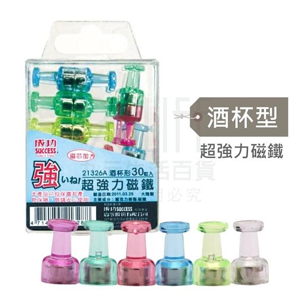 【九元生活百貨】酒杯型超強力磁鐵/30入 日本磁化 強吸力 白板吸鐵 冰箱磁吸