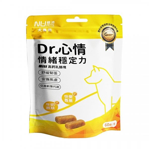 【寵物王國】NU PETS紐沛 犬專用 Dr.心情/情緒穩定力 高鈣乳酪塊60顆