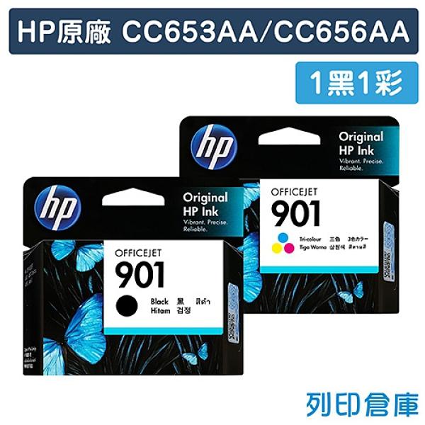 原廠墨水匣 HP 1黑1彩 NO.901 / CC653AA + CC656AA /適用 HP OJ 4500 (G510b/G510h)/J4580/J4660