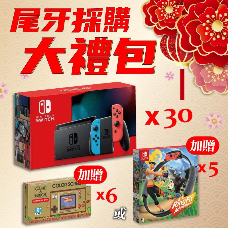 【Nintendo 任天堂】Switch尾牙採購超值組