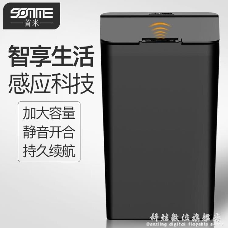 創意智慧感應式垃圾桶家用客廳廚房衛生間自動帶蓋電動垃圾桶大號 牛年新品全館免運