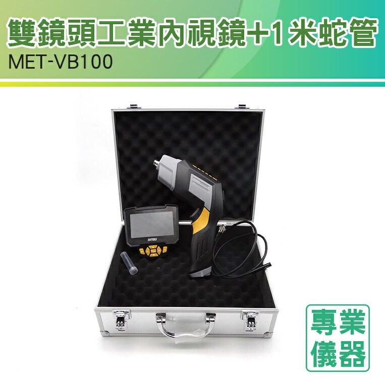 《安居生活館》內視鏡 三種鏡頭套頭 1米蛇管 IP67防水鏡頭 內窺鏡 VB100 雙鏡頭工業內視鏡
