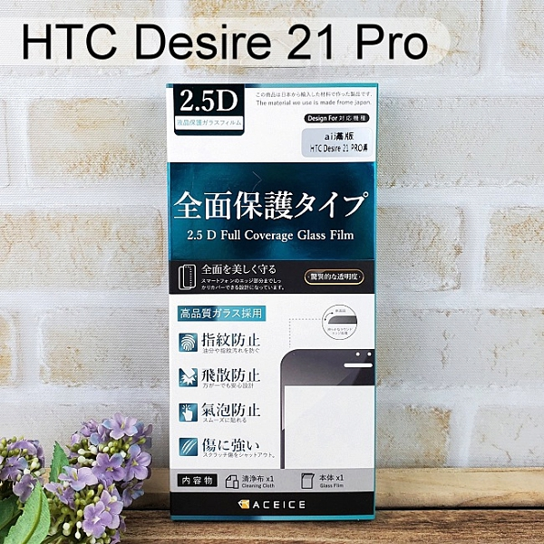 【ACEICE】滿版鋼化玻璃保護貼 HTC Desire 21 Pro (6.7吋) 黑