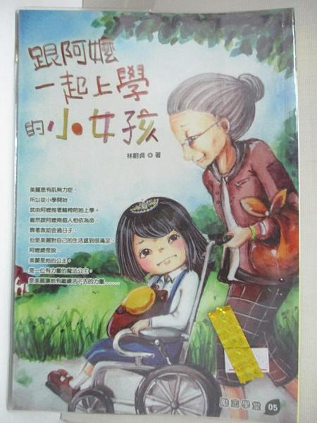 【書寶二手書T1/兒童文學_H5L】跟阿嬤一起上學的小女孩-勵志學堂05_林蔚貞