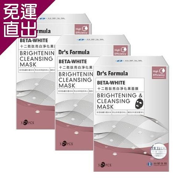台塑生醫Dr's Formula 十二胜肽亮白淨化黑面膜 (5片/盒)*3盒入【免運直出】