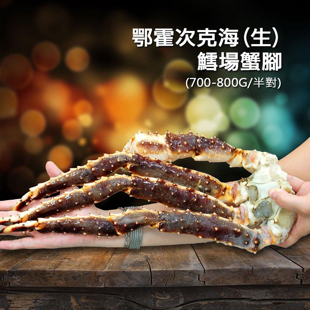 [優鮮配] 頂級鄂霍次克海生凍鱈場蟹腳(700-800g/半對)免運組