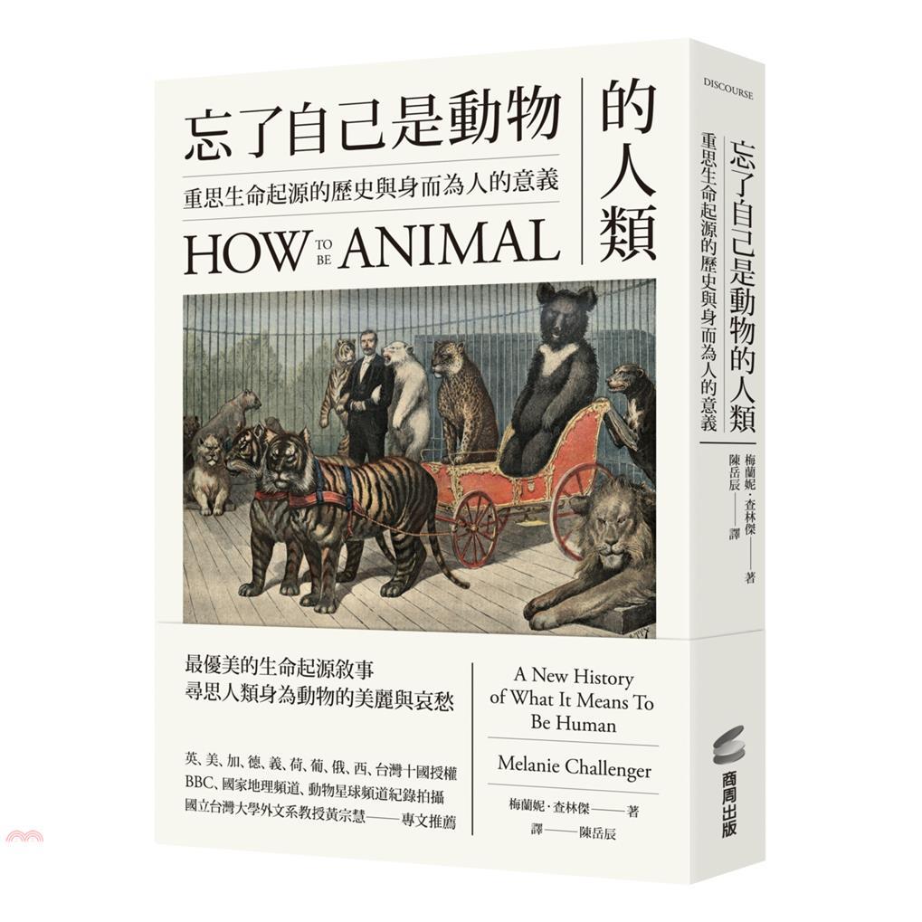 《商周文化》忘了自己是動物的人類:重思生命起源的歷史與身而為人的意義[79折]