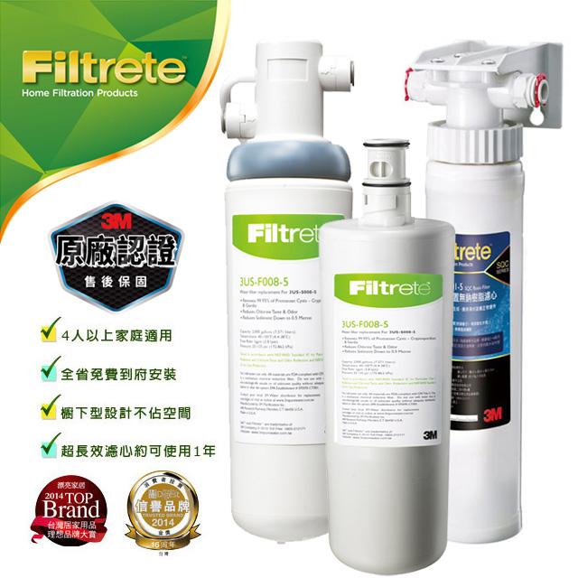 3M S008櫥下型淨水器+替換濾心+前置樹脂軟水系統 (3RF-S001-5)【本組合共含2入濾心】