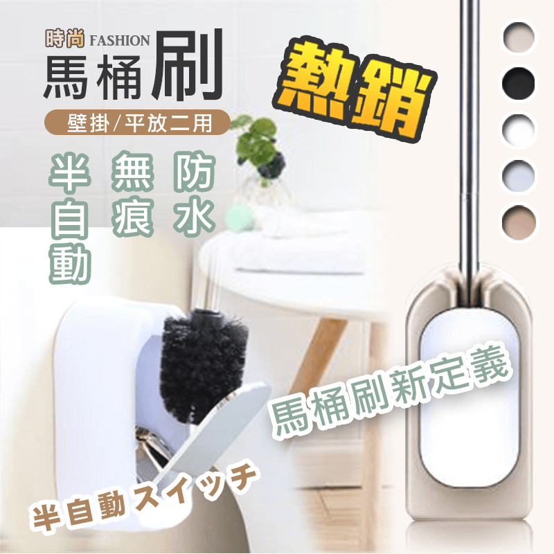 日本熱銷無痕壁掛馬桶刷