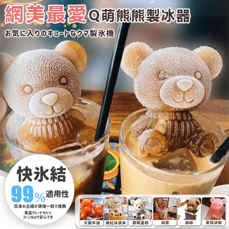 加大熊立體冰塊製冰模具 製冰模具 矽膠模型 奶茶 咖啡 汽水