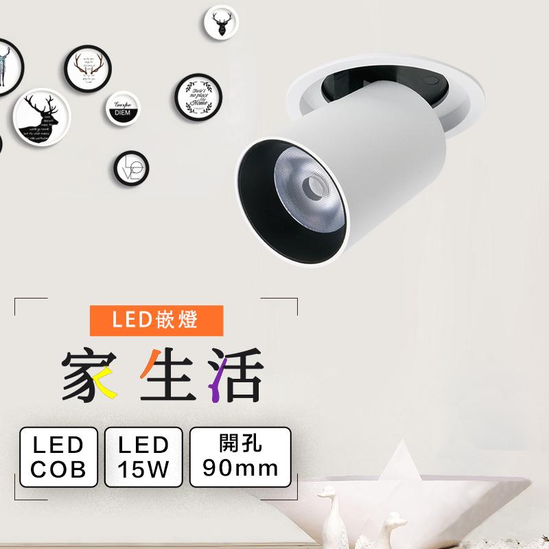 DV-C352-58 台製品 LED COB 15W 12CM崁燈