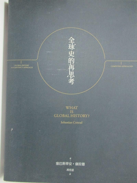 【書寶二手書T1/社會_H63】全球史的再思考_塞巴斯蒂安.康拉德