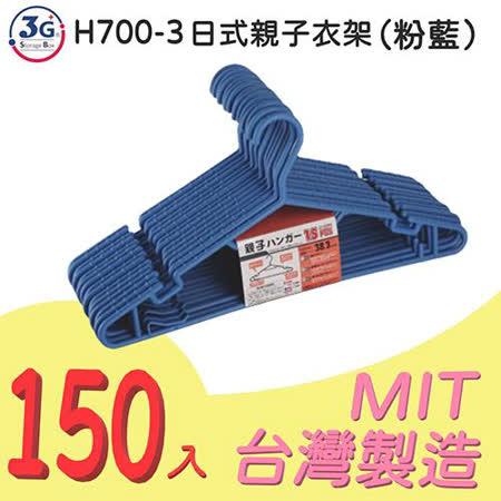 3G+ Storage Box H700-3日式親子衣架(厚型150入)-粉藍色 乾濕兩用 MIT台灣製 無痕 收納 曬晾衣架 省空間 順肩防滑