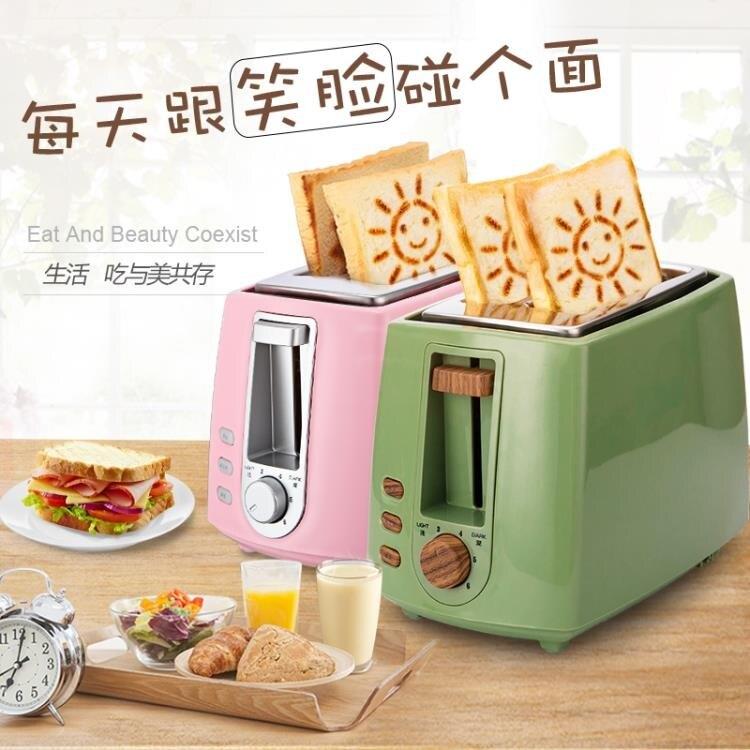 烤麵包機家用早餐吐司機2片迷你土司機全自動烤麵包機2片小多士爐