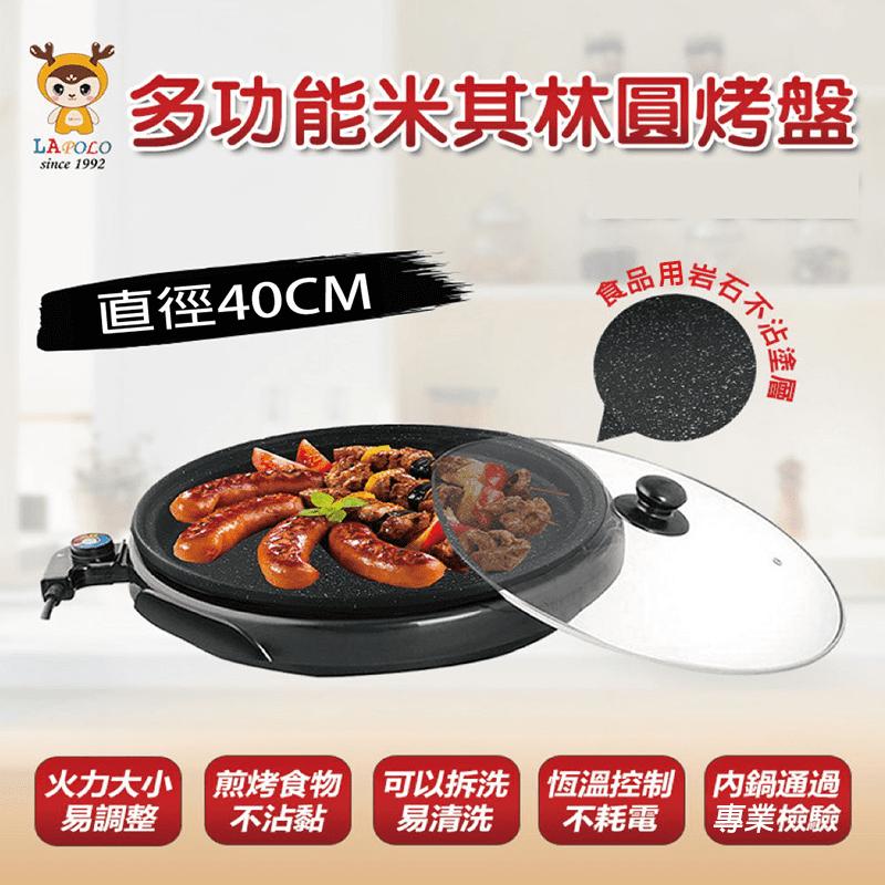 【LAPOLO】LAPOLO米其林電烤盤-40CM TL-91328