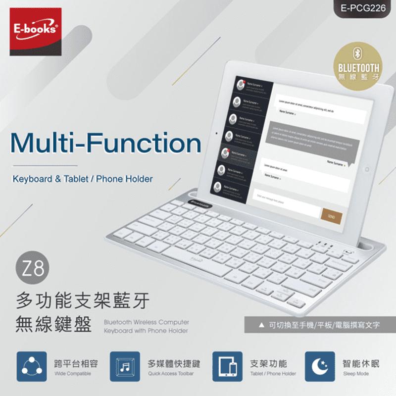 [ E-books] Z8 多功能支架藍牙無線鍵盤 平板支架 平板鍵盤 新年 聖