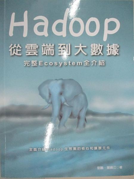 【書寶二手書T2/電腦_J9B】Hadoop:從雲端到大數據完整Ecosystem全介紹_劉鵬, 葉曉江