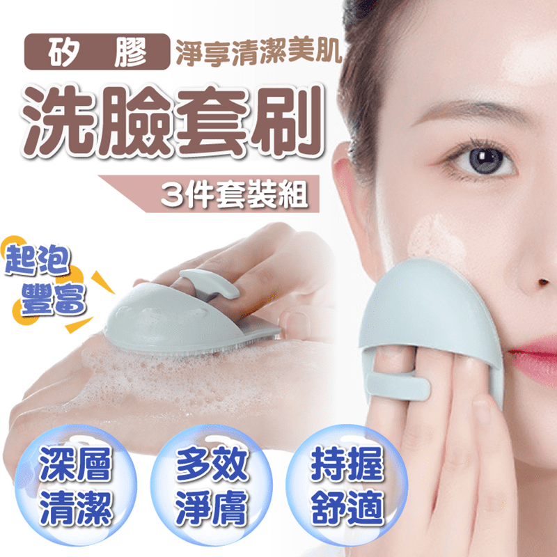 FASOLAFaSoLa 矽膠洗臉、潔面3件套裝組