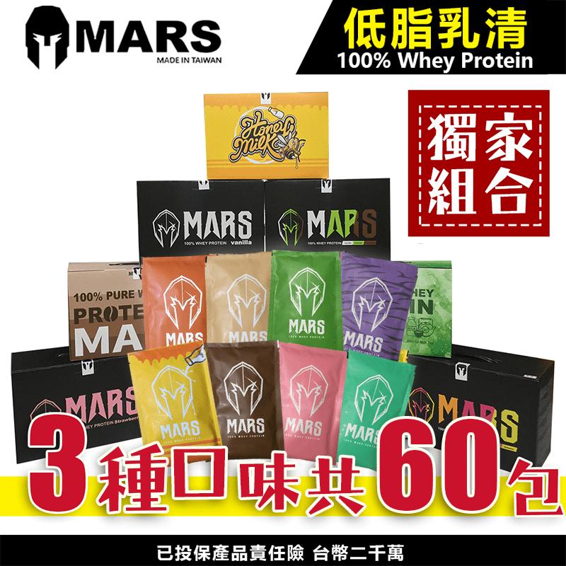 戰神 MARS 低脂 乳清蛋白(60 包)